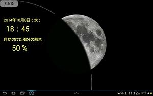 月食を知ろう.jpg