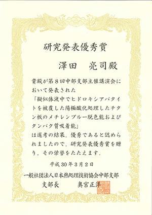澤田さん賞状hp.jpg