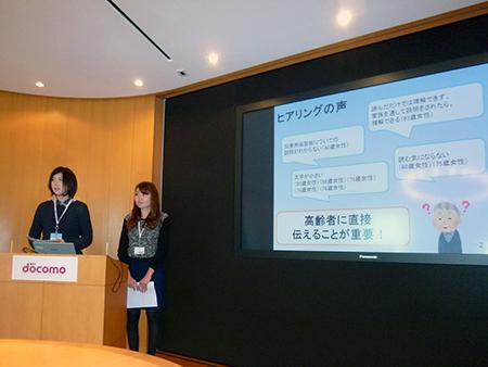 総合政策学部坂田隆文ゼミがNTTドコモ本社にて防災対策提案