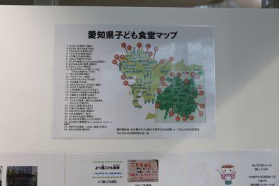 成ゼミが作成した愛知県内の子ども食堂マップ.jpg
