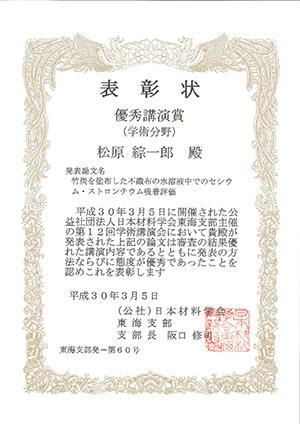 松原さん賞状hp.jpg