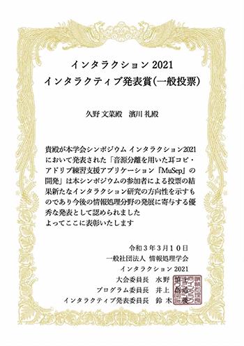 HPインタラクティブ発表賞.png