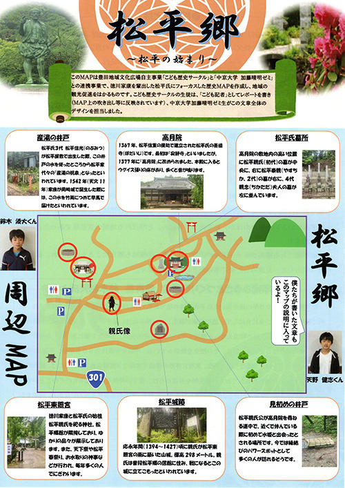 HP松平地図.jpg