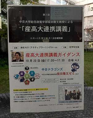 産高大連携講義告知ポスター-hp.jpg