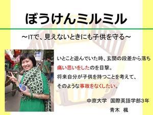 青木パワポ.jpg
