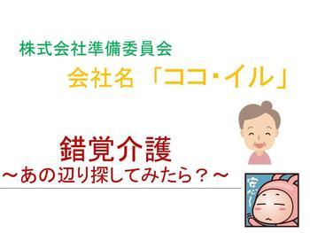 千賀パワポ.jpg