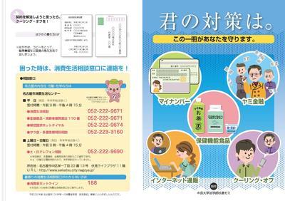 消費者啓発パンフレット2016_ページ_1.jpg