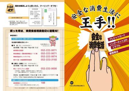 安全な消費生活に王手!!_ページ_1.jpg