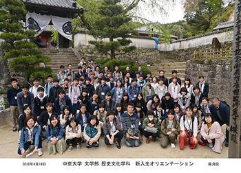 HP松平郷・高月院での集合写真.jpg