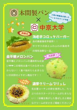 本間製パン中村ゼミ販売POP.jpg