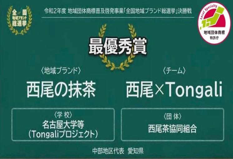 最優秀賞発表の様子.png