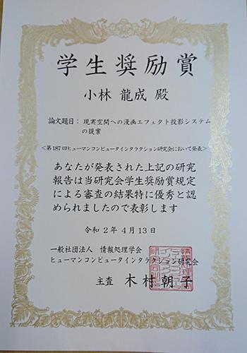 HP学生奨励賞.jpg