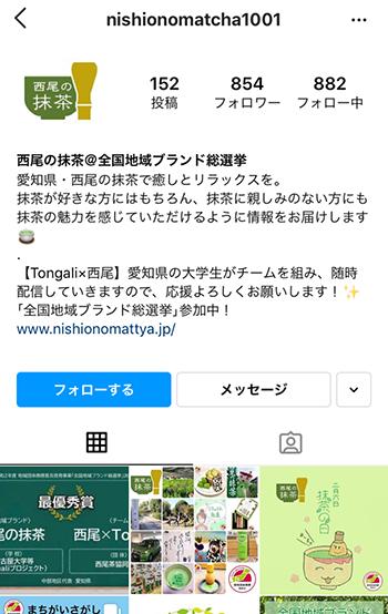 HP活動で用いたInstagram.png