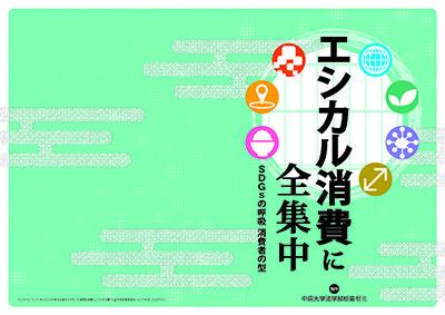 HP消費者啓発パンフレット(杉島ゼミ) (1)_ページ_1.jpg