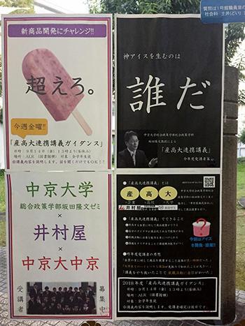 hp附属高校内に掲示されたポスター.jpg
