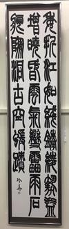 読売:片山嶺花.JPG