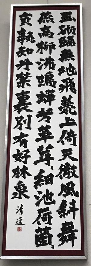 中根佳織(文学部日本文学科4年).jpg