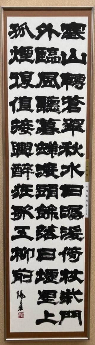 二科賞の内藤さんの作品.jpg