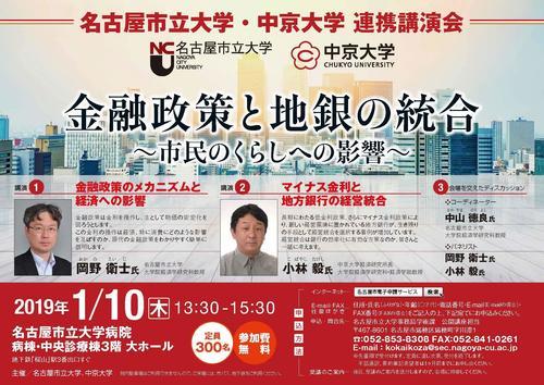 11-6-kinyuseisaku-poster(校了).jpg