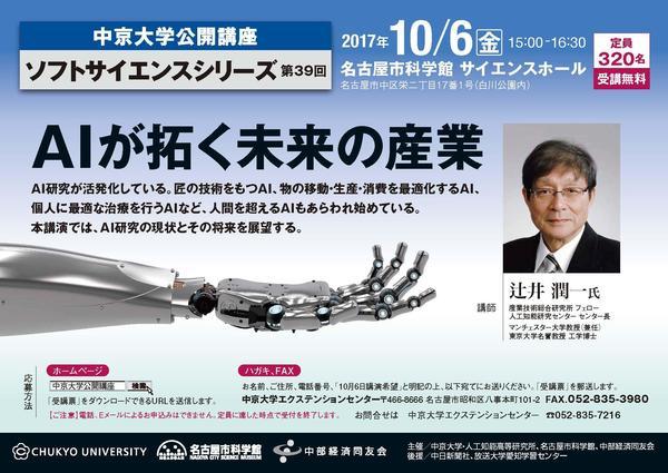 8-17pm-science-poster(校了・正式画像).jpg