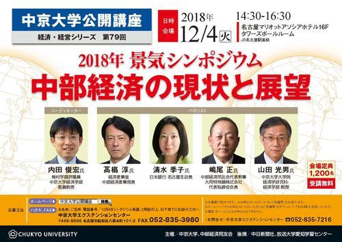 10-10-keiki-sympo-poster(校了).jpg