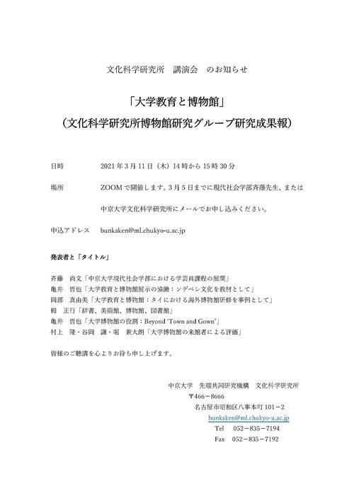 2020年度 文化科学研究所講演会 (学内).jpg