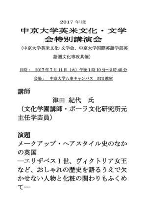 2017年度春季大会 ポスター(街頭掲示用).jpg
