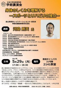体育研究所学術講演会ポスター_河島先生.jpg