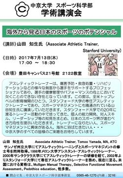 学術講演会ポスター2017.7.13.jpg