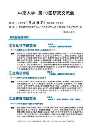 20170731_第10回研究交流会パンフレット【HP掲載用】 (1).jpg