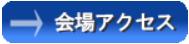 会場アクセス図.png