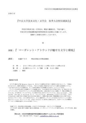 2017 秋季大会特別講演会.jpg
