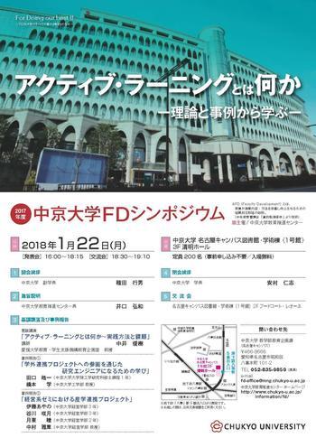 2017年度 FDシンポジウム(中京大学).jpg