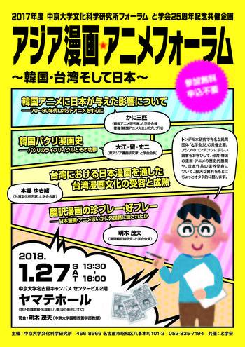 171211_アジア漫画アニメフォーラム_チラシ02.jpg