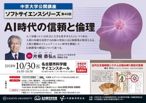 8-14-softscience-poster(校了).jpg