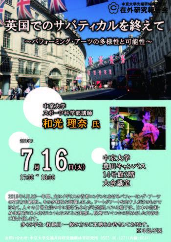 190701RinaWako_Vol.5.jpg