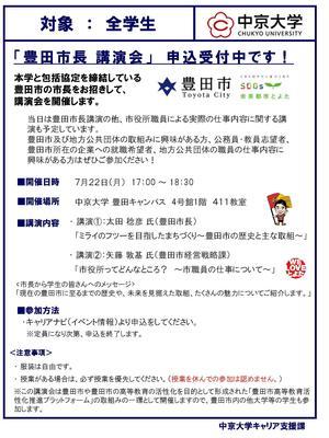 [POP]豊田市長・豊田市職員講演(対象:全学生)_中京大学(参考).jpg