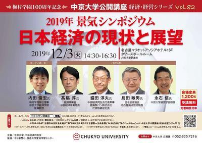 10-4-keiki-sympo-poster.jpg