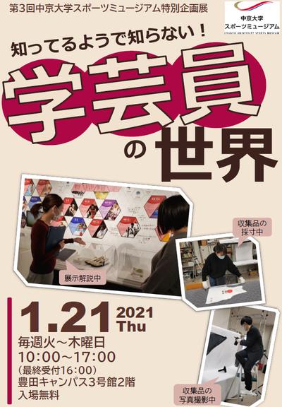 企画展ポスター.png