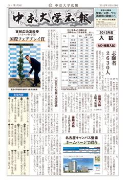 第170号 2012年1月31日発行