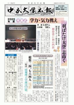 第147号 2006年3月29日発行