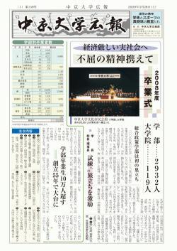 第159号 2009年3月28日発行