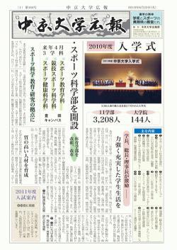 第164号 2010年6月22日発行