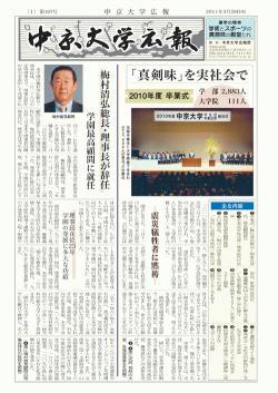 第167号 2011年3月29日発行