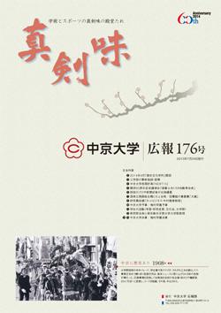 第176号 2013年7月24日発行