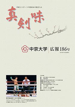 第186号 2016年1月29日発行