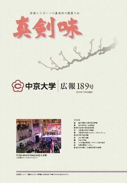 第189号 2016年11月29日発行