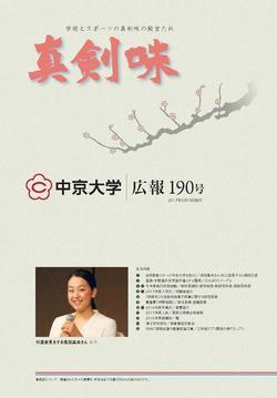 第190号 2017年5月19日発行