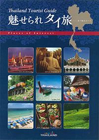タイ官公庁パンフ.jpg