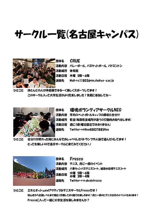 HP課外活動紹介 サークル情報(名古屋、豊田含む).jpg